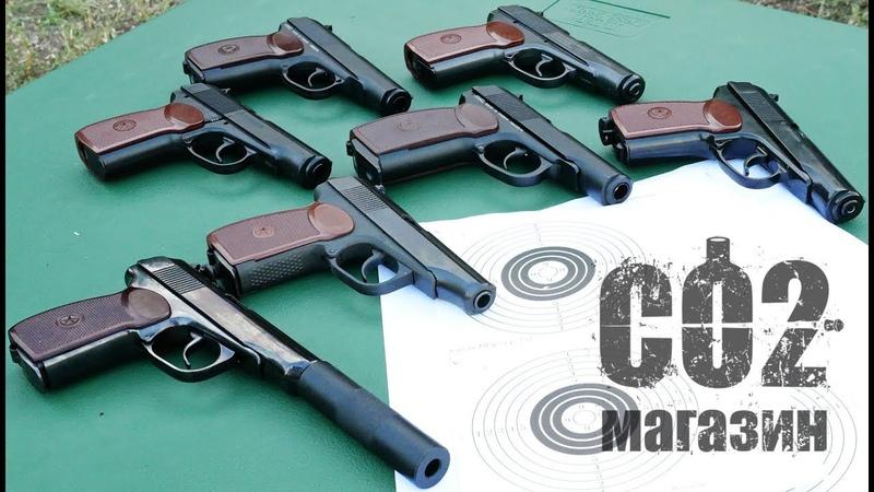 СО2 копии пистолета Макарова - сравнительный обзор, краш-тест, стрельба через хрон