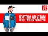 Куртка Ad Vitam - Jacket Turquoise Spring 2018. Обзор