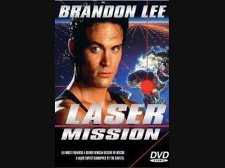 Операция Лазер / Солдат Удачи / Наемник / Laser Mission / Soldier of Fortune. 1989. Перевод Андрей Гаврилов. VHS