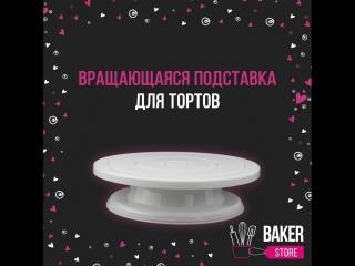 Вращающаяся подставка для тортов i Love Bake