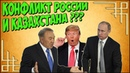 ✅ ТРЕВОЖНЫЕ НОВОСТИ Казахстан сегодня ǀ Разрыв с Россией и Китаем Дружба с США