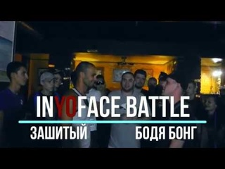 InYoFace Battle: Бонг vs. Зашитый