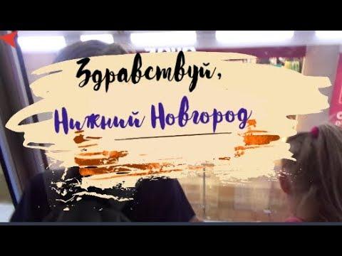 Поездка в Нижний Новгород/видели болельщиков/дневник многодетной мамы