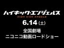 High Kick Angels 女子高生 VS 20人の男達 『ハイキックエンジェルス』本編映像