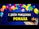 С днём рождения, Ромаха! - Стримеру 29 лет!
