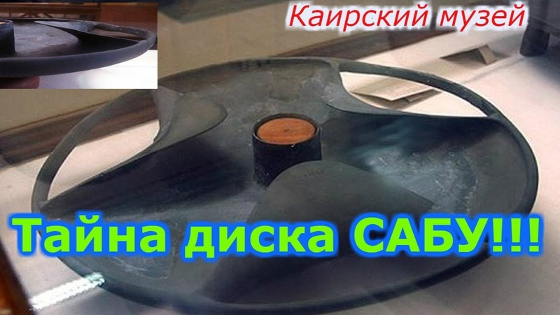Тайна диска САБУ Маховое колесо с облегченным ободом.