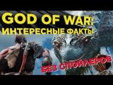Интересные факты о God of War