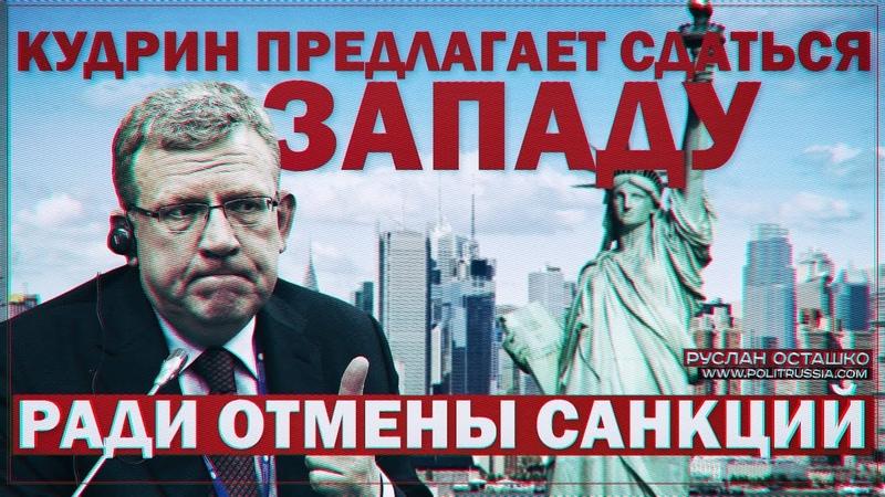 Кудрин предлагает сдаться Западу ради отмены санкций Руслан Осташко