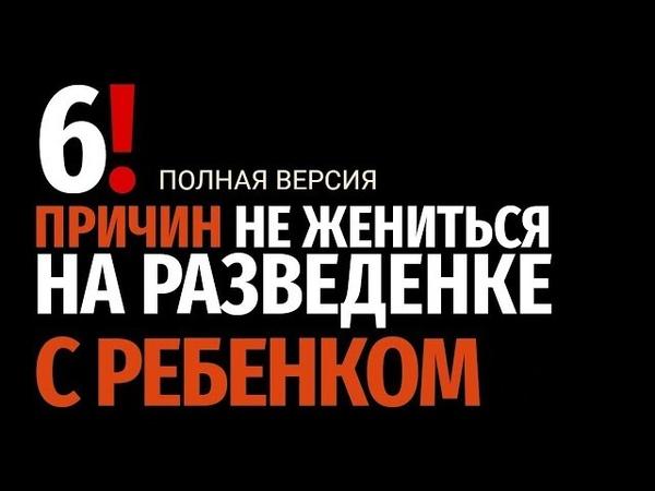 РСП 6 Причин Не Жениться На Разведенке с Ребенком (ПОЛНАЯ ВЕРСИЯ).