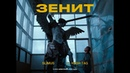 SLIMUS Slim Зенит feat HASH TAG