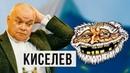 Звоню Киселеву. Отмена санкций за ПУТИН ХУЙЛО   Евпата Кнур - пранки от деда