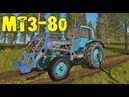 Обзор трактора МТЗ-80 для Farming Simulator 2017
