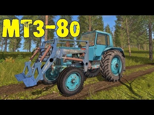 Обзор трактора МТЗ-80 для Farming Simulator 2017