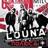 LOUNA / 6 октября (сб) / Нижний Новгород
