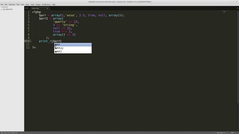 PHP. Массивы и подключение файлов
