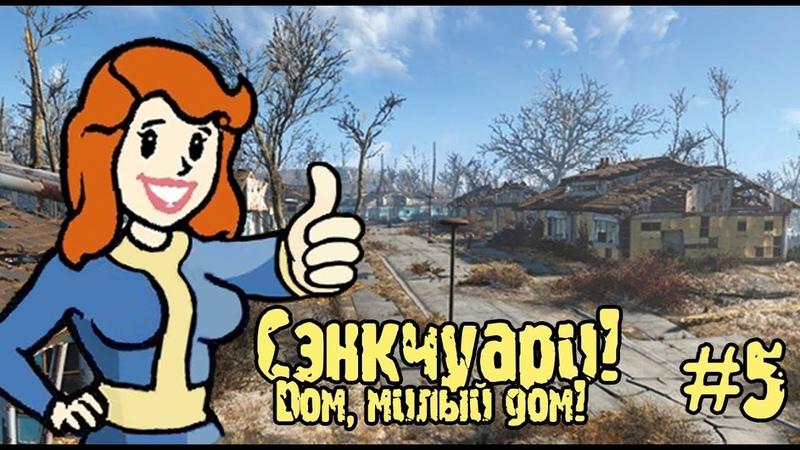 Прохождение игры Fallout 4 на русском 5 – Дом, милый дом! Возвращение в Сэнкчуари!