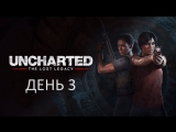 ЮРИ МОД ОН - ДЕНЬ 3 - Uncharted The Lost Legacy (PS4 Pro, 1080p60)