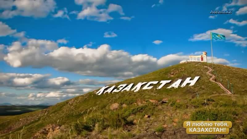 Я люблю тебя, Казахстан! (Патриотам Казахстана посвящается)