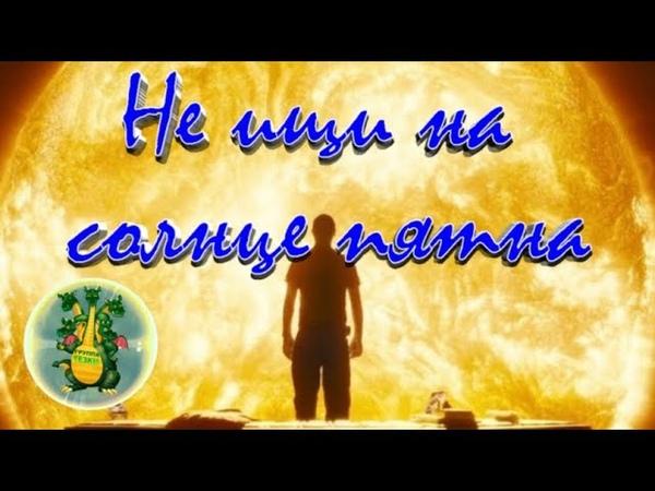 Не ищи на Солнце пятна. Слова А.Дерябин, Муз. В.Воронов, Исп. А.Яковлева. Группа Тезки