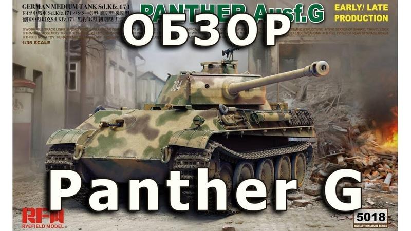 Обзор модели танка Pz.V Пантера ausf G (Sd.171) от RyeField 1:35 (Pz.5 Panther G RFM review 1/35)