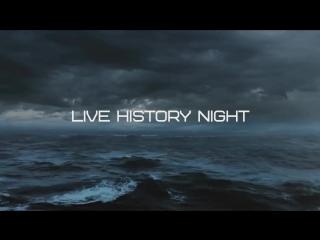LIVE HISTORY NIGHT - LHR 3 YEARS