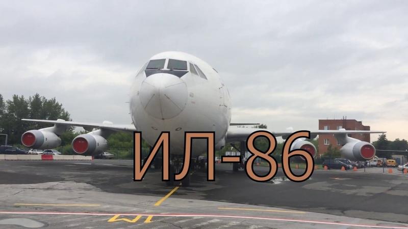 Самолёты ИЛ-86 и ТУ- 154м, Новосибирский аэропорт Толмачево . Aircraft IL-86 and TU-154m.