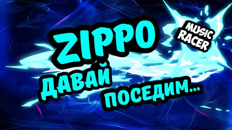 MUSIC RACER ZippO ДАВАЙ ПОСИДИМ, ДАВАЙ ПОДЫМИМ ДАВАЙ ПОГОВОРИМ