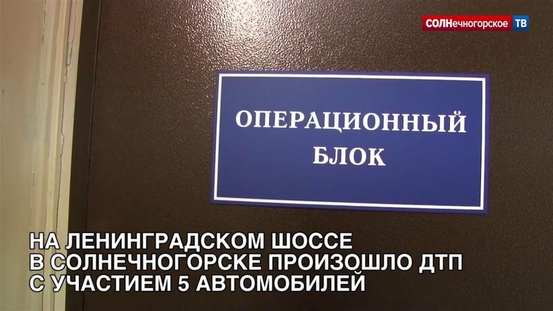 На Ленинградском шоссе в Солнечногорске произошло ДТП с участием 5 автомобилей
