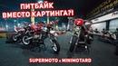 Питбайк вместо картинга! Новая мода Supermoto/minimotard.