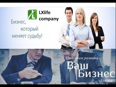 Презентация LXLife Лишко Елены от 02 05 2018 г