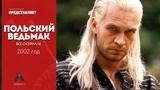 Польский Ведьмак - Все о сериале 2002 года