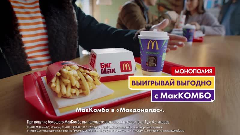 МакКомбо в Макдоналдс