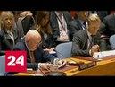 Посмотрите на этот позор Небензя преподал урок Великобритании на СБ ООН по делу Скрипаля