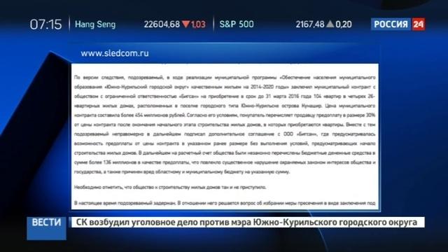 Новости на Россия 24 • Мэра Южно-Курильска подозревают в превышении полномочий