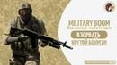 Military Boom - Взрывные инвестиции