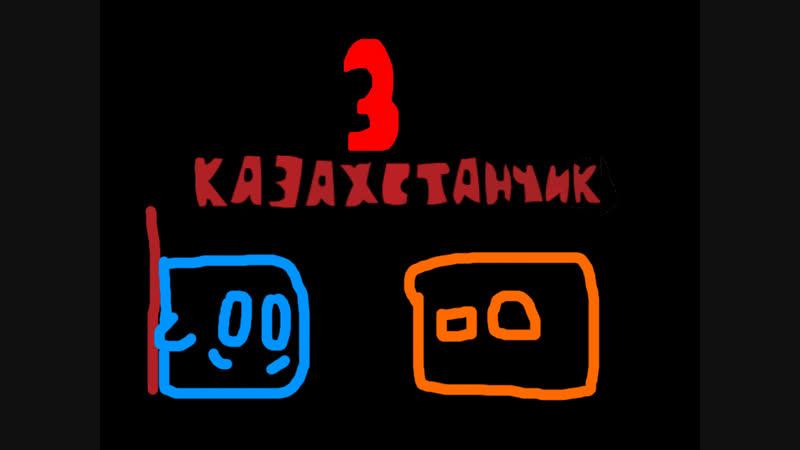 Тайна Казахстанчика Его кладовка