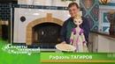 Блины А ля КЫСТЫБЫЙ в постановке режиссера Театра кукол Экият Рафаэля ТАГИРОВА
