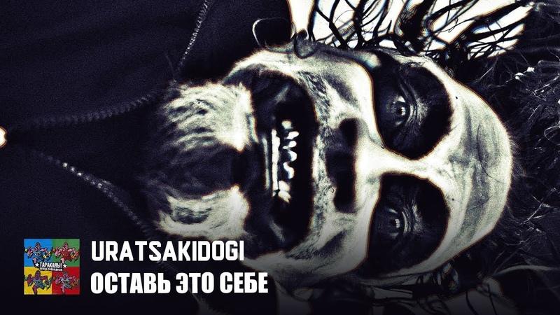 Uratsakidogi - Black Hop IX Оставь это себе (Тараканы! cover для проекта «Улица Свободных»)