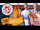 ШАУРМАНИЯ В ЗЮЗИНО - Совет зрителя Выпуск