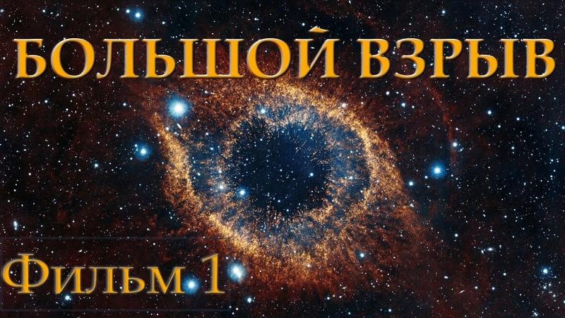 ☆ Реальная Вселенная Большой Взрыв рождение пространства и материи Фильм первый