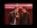 Comedy club - русские эмигранты