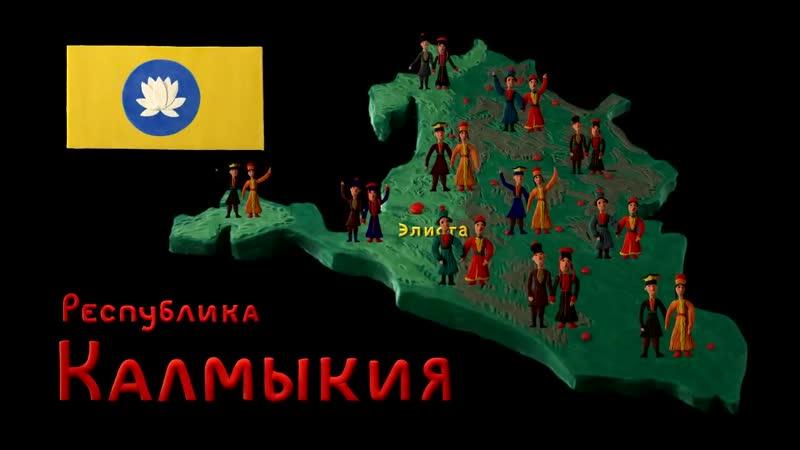 Мульти-Россия - Республика Калмыкия