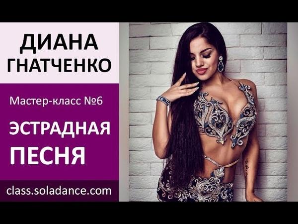|SDC| Диана Гнатченко класс ЭСТРАДНАЯ ПЕСНЯ