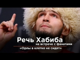 Хабиб Нурмагомедов на встрече с фанатами