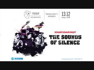 Sounds of Silence - 13 декабря клуб Сердце