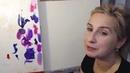 Ольга Базанова 5 способов написания сирени