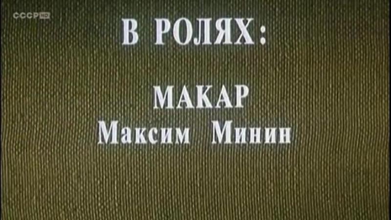 Vlc pesnja 2018 09 30 21 Film made in Soviet Union USSR HD Makar Sledopyt nachalo filma texf scscscrp