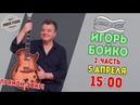 По волнам с Тынку LIVE В гостях Игорь Бойко - Часть 2