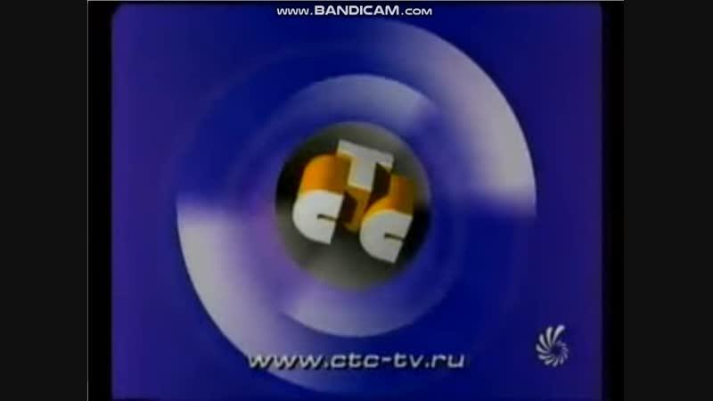 Все заставки СТС (1996-2019), часть 3 - сезон (1999-2001)