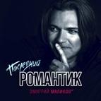 Дмитрий Маликов альбом Последний романтик